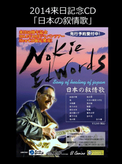 ノーキー・エドワーズ日本の叙情歌