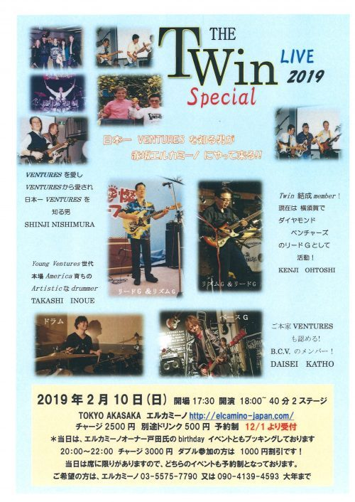 The Twin Special Live 2019