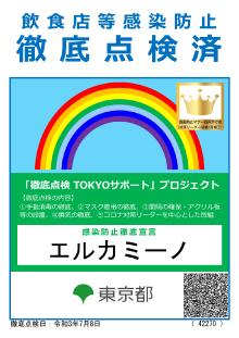 東京都点検済